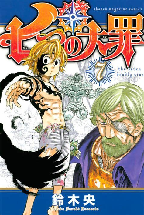 nanatsu taizai volume issue