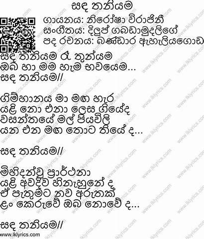Sanda Lyrics Nirosha Virajini Singer
