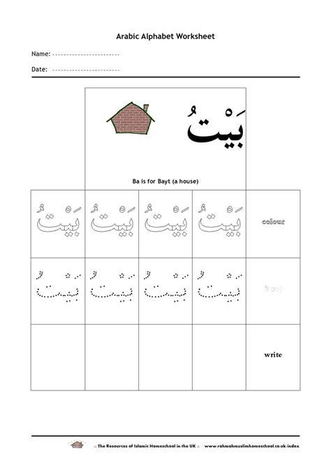 arabic alphabet worksheets printable   arabic