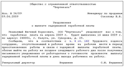 образец уведомления о межевании земельного участка