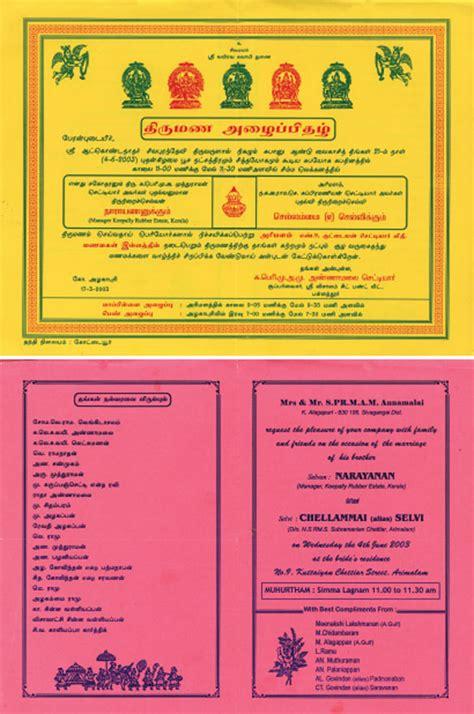 sashtiapthapoorthi invitation samples  tamil