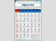 Andhra Pradesh 2018 October Telugu Calendar High Resolution
