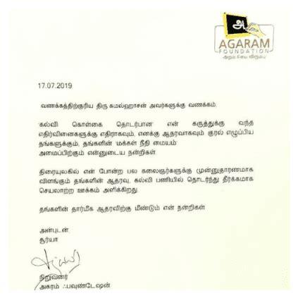 actor suriya release  note  kamal haasan