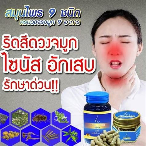 จมูกมีกลิ่นเหม็น ริดสีดวงจมูก หายได้ - Home | Facebook
