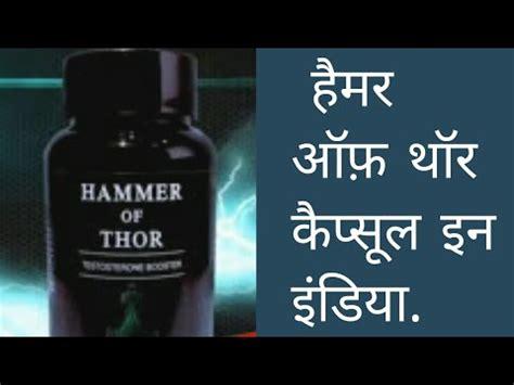 hammer of thor review kaskus bigcbit com agen resmi