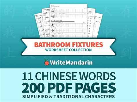 bathroom fixtures  chinese writing worksheets
