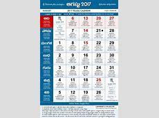 Telugu Calendar 2017 August PDF Print with Festivals