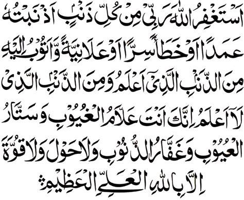 kalima  astaghfar islamic quotes pashto quotes
