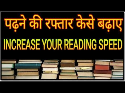How To Increase Your Reading Speed Apne Padhne Ki Speed Ko Kese Badhaye Awesome App Youtube