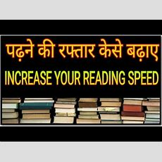 How To Increase Your Reading Speed Apne Padhne Ki Speed Ko Kese Badhaye Awesome App Youtube