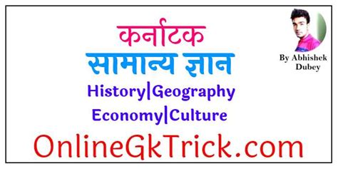 1Karnataka History Geography Economy Culture in Hindi » Gk ...