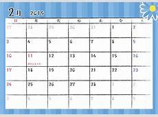 花ストライプ カレンダー 2019年 2月 無料イラスト素材|素材ラボ