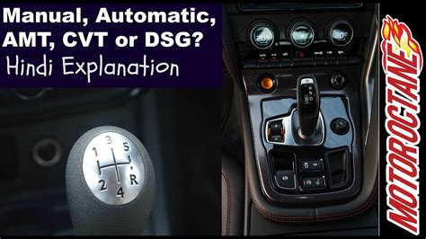 Amt Vs Cvt Vs Dsg Vs Manual Vs Automatic Transmission