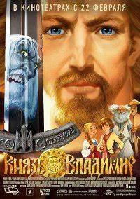 Elements Of Plot Prince Vladimir Film Wikipedia