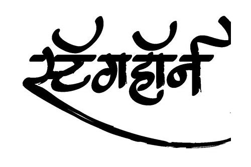 Creative marathi fonts free download :: antutisour