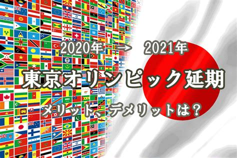 東京 オリンピック 延期 か
