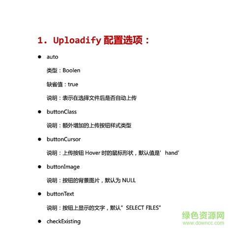 Uploadify中文api图片预览_绿色资源网