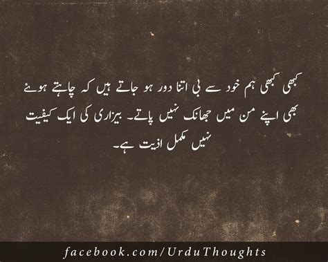 Sad Life Quotes Urdu