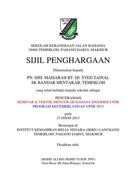 contoh sijil penghargaandocx
