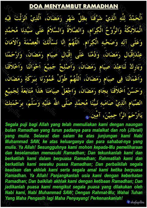 doa menyambut ramadhan al mubarak shafiqolbu