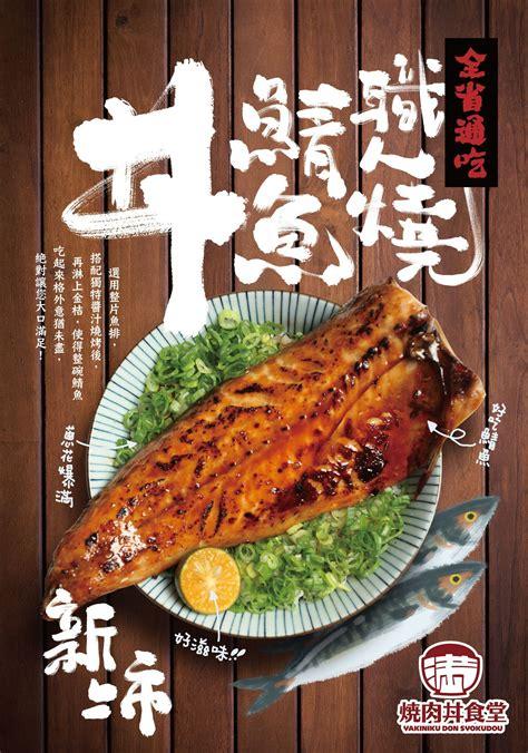 master grilled mackerel donburi mackerel fillet grilled