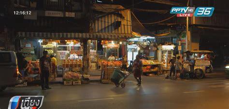 ตลาดเยาวราช เงียบเหงารับตรุษจีน : PPTVHD36