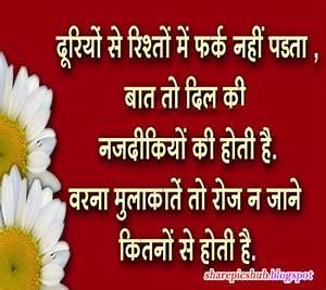 Beautiful Rishta Shayari in Hindi | Relationship Quotes in ...