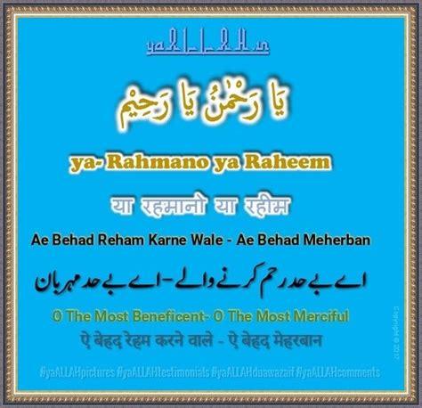namaz ya names allah ki lagane wazifa pabandi mein ul husna asma wallpapers punctual yaallah become