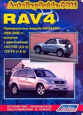 free car manuals to download 1997 toyota rav4 instrument cluster download free toyota rav4 2000 2005 1az fse 1zz fe repair manual image by autorepguide