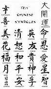 Pics Photos Chinese Tattoos Letters Pics Photos Tribal Tattoo Lettering Chinese Letters Tattoos Chinese Alphabet With English Letters Images Pictures Chinese Alphabet And Symbols