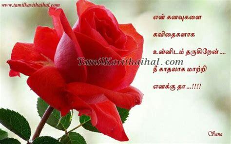 thanimai latest tamil quotes   kavithaigal