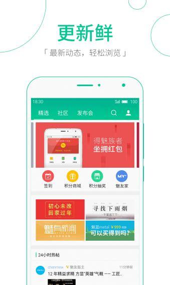 魅族社区app下载-魅族社区安卓版2.1.0-pk38游戏网