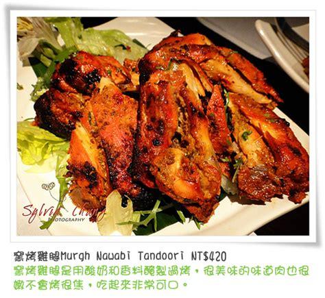l饌 cuisine saffron 番紅花印度美饌 希薇亞の食在玩味 隨意窩 xuite日誌