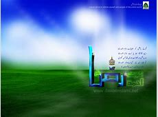 Background Islami 3d Png, Check Out Background Islami 3d