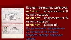 замена паспорта в 45 лет когда можно подавать документы