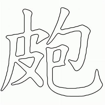 Chinese Symbol Tattoo Symbols Faith Coloring Dragon