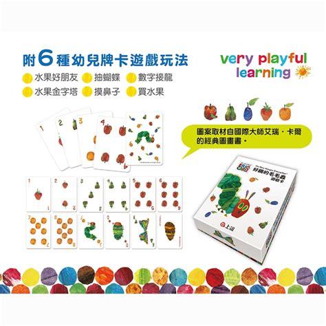 Dīng yún, gēn wǒ lái. 好餓的毛毛蟲遊戲卡-風車寶貝童書網