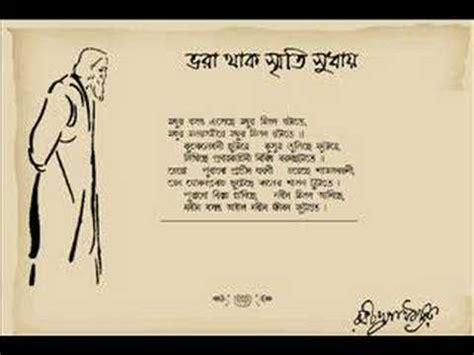 rabindra sangeet quotes in bengali
