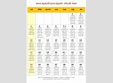 Telugu Calendars 2017 January Andhra Pradesh 2017 Autos Post
