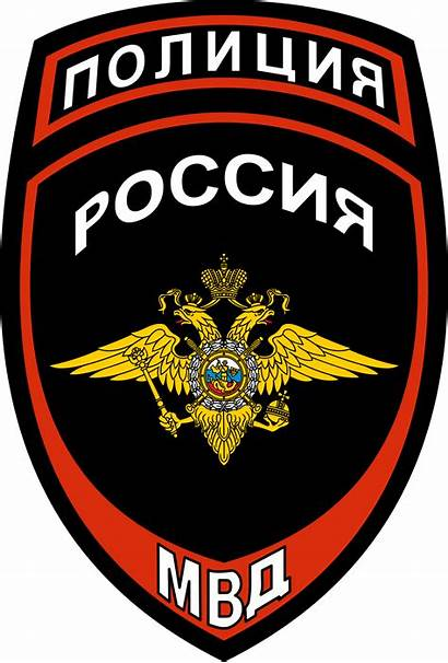 Police Badge Policeman Clipart Russia Banner Wikipedia