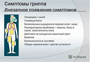 Симптомы температура озноб боль в суставах и спине