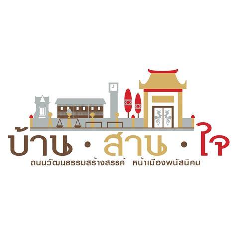 บ้านสานใจ พนัสนิคม - บ้านสานใจ ออนไลน์ ออนทัวร์ พนัสนิคม สถานที่ : ร้าน ABUJHA | Facebook
