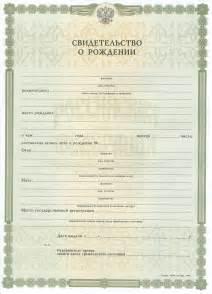 Документы для регистрации детей по месту жительства