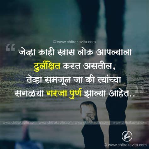 Selfish People Quotes In Marathi