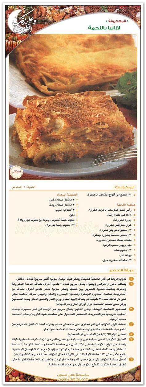 cuisine arabe 4 les 164 meilleures images du tableau oklet 2015 sur