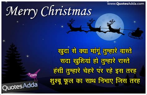 Merry Christmas In Hindi With Quotes And Messages 2608. Travel Understand Quotes. Good Quotes Literature. Song Quotes R&b Lyrics. Country Defence Quotes. Happy Quotes Rain. Marilyn Monroe Quotes Laugh. Funny Xmas Quotes For Friends. Bible Quotes Hell