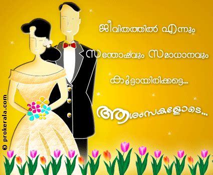 Funny Wedding Wishes For Friend In Malayalam Free Wedding