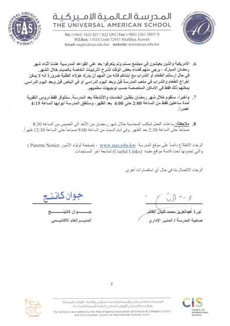 ramadan letter arabic universal american school
