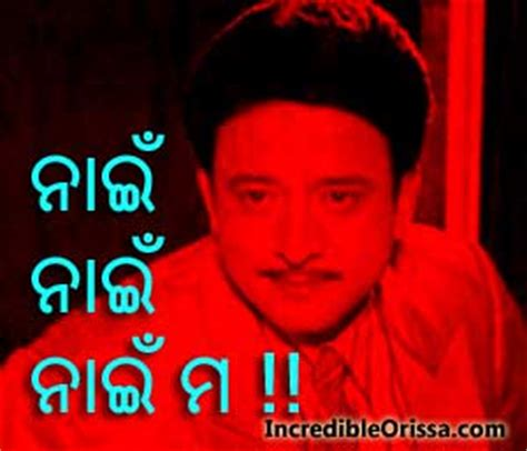 Oriya Meme - pin oriya funny odiya ajilbabcom portal on pinterest
