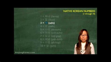 Contagem De 1 A 10 Em Coreano